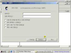 ex0304 메일박스사용 가능 사용자 생성
