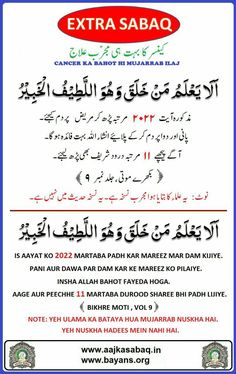 Ilaj e cancer Duaa Islam, Islam Hadith, Islamic Phrases, Islamic Messages, Islamic Teachings, Islamic Dua, Quran Quotes Inspirational, Islamic Love Quotes, Prayer Verses