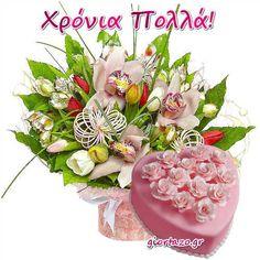 Κάρτες Με Ευχές Χρόνια Πολλά giortazo Name Day, Floral Wreath, Wreaths, Table Decorations, Cartoons, Home Decor, Merry Christmas Pictures, Floral Crown, Cartoon