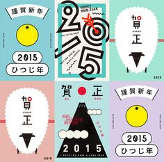 """New Year's Card 2015 Sale at """"FukuFuku Nenga 2015""""©GRAPHITICA"""