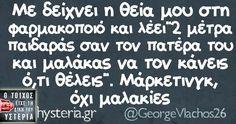 Με δείχνει η θεία μου - Ο τοίχος είχε τη δική του υστερία Funny Greek, Funny Statuses, Try Not To Laugh, Greek Quotes, Cheer Up, True Words, Just For Laughs, True Stories, Sarcasm