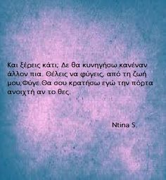 #greek #quotes Epic Quotes, Wisdom Quotes, Famous Quotes, Me Quotes, Funny Quotes, Fighter Quotes, Meaning Of Life, Live Laugh Love, Greek Quotes
