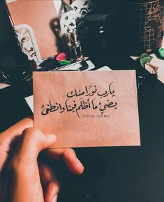 Words Quotes, Book Quotes, Life Quotes, Qoutes, Arabic Phrases, Islamic Quotes Wallpaper, Snapchat Quotes, Arabic Funny, Arabic Love Quotes