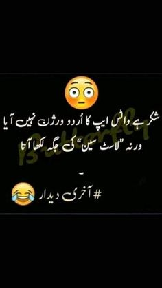 Pin By Samra Khalid On Pakistani Awam Fun Quotes Funny Funny Funny Images With Quotes, Urdu Funny Quotes, Sunday Quotes Funny, Cute Funny Quotes, Very Funny Jokes, Jokes Quotes, Stupid Funny Memes, Funny Facts, Best Quotes