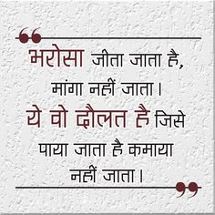 Hindi Motivational Quotes and Thoughts 110 Hindi-Motivationszitate und Gedanken: Hindi-Motivationszitate und Gedanken * The post Hindi motivierende Zitate und Gedanken & shayari appeared first on Motivational quotes . Motivational Picture Quotes, Inspirational Quotes In Hindi, Meaningful Quotes, Quotes Positive, Inspiring Quotes, Motivational Shayari, Photo Quotes, Positive Thoughts, Deep Thoughts