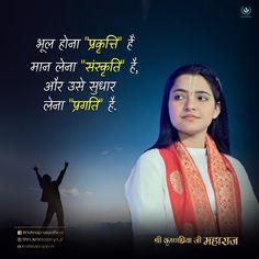 भूल होना प्रकृति है मान लेना संस्कृति है उसे सुधार लेना प्रगति है।  #shri_krishnapriya_ji  #radhakrishnan #kindness #religious #suvichar #motivational  #inspirational #mistakequotes Motivational Thoughts, My Favorite Things