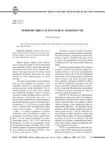Научная статья на тему 'ПОНЯТИЕ ЦВЕТА И ЕГО РОЛЬ В АРХИТЕКТУРЕ' по специальности 'Строительство. архитектура'