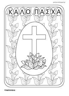 Σελίδες ζωγραφικής με πασχαλινά αβγά Coloring Pages, Easter, Symbols, Peace, Quote Coloring Pages, Easter Activities, Kids Coloring, Sobriety, Colouring Sheets