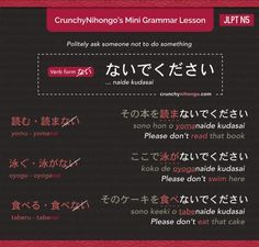 Mini Japan grammar lesson: Politely ask someone not to do something!