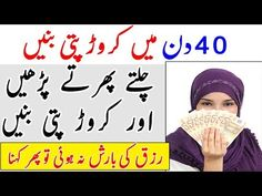 Today i am here with this new video.Today's video is Special Wazifa For 40 Days Main Crorepati Banne Ka Wazifa Short Status, Dua In Urdu, Islamic Dua, Free Books Online, Islam Quran, Maine, Day, Youtube, Beauty Tips