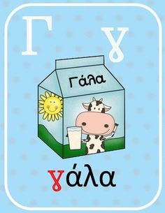 Greek alphabet cards by PrwtoKoudouni Greek Language, Greek Alphabet, Alphabet Cards, Kindergarten, Letters, Teaching, Christmas Ornaments, Holiday Decor, School