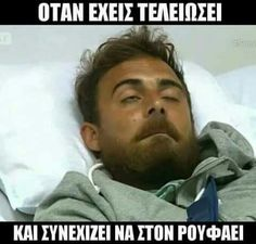 Funny Greek Quotes, Greek Memes, Funny Quotes, Kai, Funny Pictures, Humor, Funny Shit, Troll, Sexy