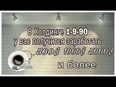 #БЕСКОНЕЧНЫЙ_ДОХОД, 1-9-90  #ЗАКОН_УСПЕХА
