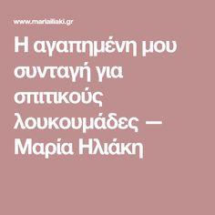 Η αγαπημένη μου συνταγή για σπιτικούς λουκουμάδες — Μαρία Ηλιάκη