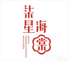 Planet Logo, Typography, Alice, Chinese, Letterpress, Letterpress Printing, Fonts, Chinese Language