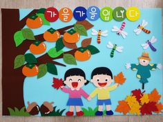 가을환경판#가을꾸미기#어린이집환경구성#펠트가을 : 네이버 블로그 Board Decoration, Class Decoration, Montessori Activities, Early Childhood, Paper Art, Appreciation, Classroom, Display, Teaching