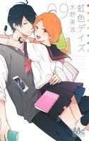 El Manga Nijiiro Days de Mizuno Minami tendrá adaptación a Anime. Couple Goals, Cute Couples Goals, Cute Anime Couples, Manga Art, Manga Anime, Anime Art, Manga Couple, Couple Cartoon, Days Anime
