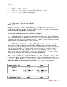한국어 과목 이 배우다 Distinguish Between, Korean Language, Politics, Feelings, Learning, Words, Studying, Teaching, Horse