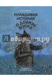 """""""Правдивая история о добром волке"""", написанная немецким философом-антропологом Петером Никлом - это красивая и мудрая сказка о том, как из-за глупых предубеждений и устоявшихся стереотипов нам порой трудно отличить хорошее от плохого, добро от зла,..."""