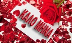 Be my Valentine with rose Mina, Be My Valentine, True Words, Gift Wrapping, Seasons, Rose, Greek, Holidays, Beautiful