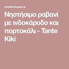 Νηστήσιμο ραβανί με ινδοκάρυδο και πορτοκάλι - Tante Kiki