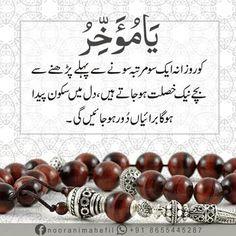 Best Collection of Jumma Mubarak Urdu Poetry Status Images And Dpz Duaa Islam, Islam Hadith, Allah Islam, Islam Quran, Quran Pak, Islamic Phrases, Islamic Messages, Quran Quotes Inspirational, Islamic Love Quotes