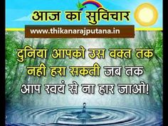 Aaj Ka Vichar – 25 July 2014, Thought Of The Day In Hindi