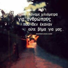Find images and videos about quote, greek quotes and greek on We Heart It - the app to get lost in what you love. Me Quotes, Funny Quotes, Qoutes, Soul Searching, Greek Quotes, Deep Words, Food For Thought, True Stories, Wise Words