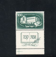 Israel Scott 23 Hebrew University Tab MNH | eBay