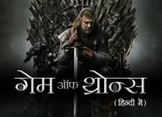 game of thrones season 1 complete download in hindi 480p