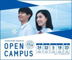 オープンキャンパス|入試・入学情報|広島文教女子大学 Ad Design, Flyer Design, Logo Design, Graphic Design, Poster Fonts, Hiroshima, Web Banner, Print Ads, Banner Design