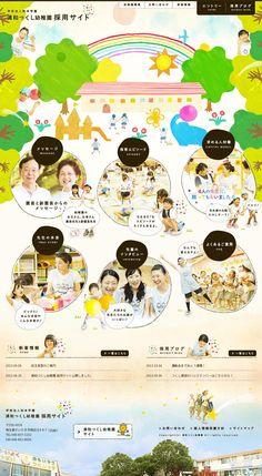 バナー  The website 'http://urawa-tsukushi.com/recruit/' courtesy of @Pinstamatic (http://pinstamatic.com)