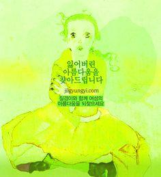 lost beauty, win it again with jilgyungyi