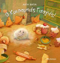 Ο κουραμπιές Γιεσγιές! - Βάγια Αυγή | Public βιβλία Kindergarten, Christmas Cards, Preschool, Snoopy, Teddy Bear, Toys, Gifts, Baby Books, Fall