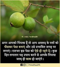 Home Health Remedies, Skin Care Remedies, Natural Health Remedies, Natural Health Tips, Good Health Tips, Health And Beauty Tips, Ayurvedic Remedies, Health Facts