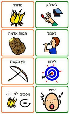 Name Activities, Toddler Activities, School Classroom, Art School, Lag Baomer, Preschool Family, Jewish Crafts, Jewish Celebrations, Coloring Pages