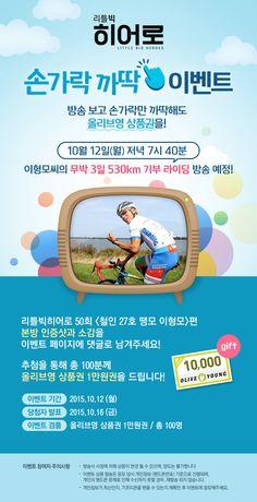 tvN '리틀빅히어로' 손가락 까딱 이벤트!