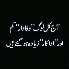 funny quotes in urdu * funny quotes . funny quotes laughing so hard . funny quotes about life . funny quotes in hindi . funny quotes to live by . funny quotes for women . funny quotes in urdu Urdu Funny Poetry, Poetry Quotes In Urdu, Urdu Poetry Romantic, Love Poetry Urdu, Wisdom Quotes, Quotations, Sufi Poetry, Sufi Quotes, Inspirational Quotes In Urdu