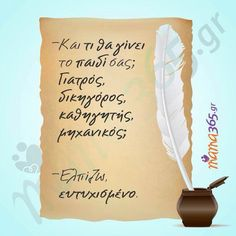 Αυτό μου αρκεί!!! Advice Quotes, Best Quotes, Life Quotes, Parenting Quotes, Kids And Parenting, Unique Quotes, Inspirational Quotes, Speak Quotes, Life Code