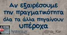 Funny Greek Quotes, Funny Quotes, Funny Cartoons, Just In Case, Fun Facts, Hilarious, Jokes, Wisdom, Lol