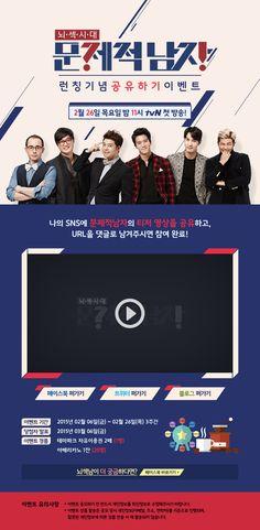 [뇌섹시대-문제적남자] 런칭기념 공유이벤트   Gift Map Event Banner, Web Banner, Web Design, Page Design, Korea Design, Promotional Design, Brand Promotion, Event Page, Ui Web