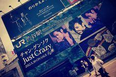 Shibuya - Jang keun suk's ad by yuu@photography, via Flickr  #japan #tokyo #photography #scenery