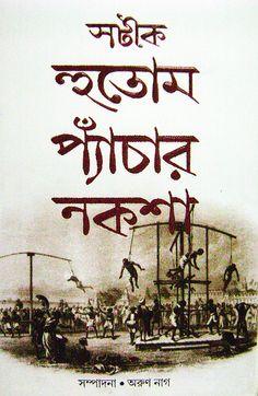 হুতোম প্যাচার নকশা ... http://www.banglaboi.in