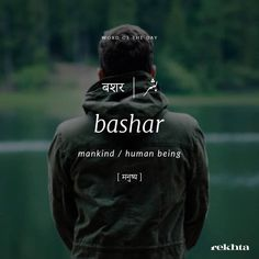 Kisi ke ek ishaare mein kis ko kya na mila bashar ko zeest(life) mili maut ko bahana mila ~Fani Badayuni Urdu Words With Meaning, Urdu Love Words, Hindi Words, New Words, Cool Words, Word Meaning, Unusual Words, Rare Words, Dictionary Words