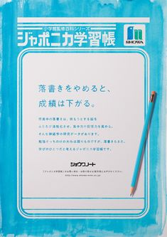 TCC最高新人賞は、ゼクシィの広告で博報堂・坂本美彗さんに決定 #ブレーン | AdverTimes(アドタイ) by 宣伝会議 Ad Design, Flyer Design, Layout Design, Print Design, Graphic Design, Japan Design, Poster Layout, Poster Ads, Typography Poster