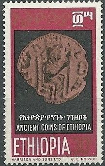 Sello: Bronze of Armah, 7th cent. (Etiopía) (Ancient Ethiopian Coins) Mi:ET 617,Sn:ET 533,Yt:ET 538