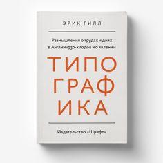 Сегодня мы объявляем старт подписной кампании на один из главных текстов XX века о типографике — An Essay on Typography Эрика Гилла.…
