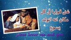 غنى قولها فى كل مكان انه اتولد يسوع
