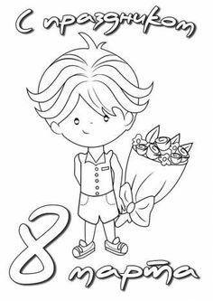 раскраска скромный мальчик с цветами,поздравление к празднику 8 марта