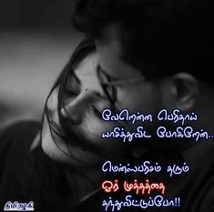 Tamil Love Poems, Tamil Kavithaigal, Love Quotes, Qoutes Of Love, Quotes Love, Quotes About Love, Love Crush Quotes, Love Is Quotes